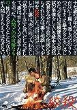 絞殺(新・死ぬまでにこれは観ろ! ) [DVD]