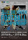 「第32回日本クラブユースサッカー選手権(U-15)大会」大会プログラム 「日本クラブユースサッカー選手権(U-15)大会」大会プログラム
