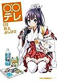 ○○デレ(2) (CR COMICS DX)