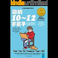 你的10-12岁孩子:独立又自我矛盾的年龄,向青春期过渡的阶段 (你的N岁孩子)