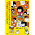 史群アル仙のメンタルチップス ~不安障害とADHDの歩き方~ (少年チャンピオンコミックス・タップ!)