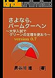 さよなら,バームクーヘン〜大学入試でグリーンの定理を使おう〜: version 0.7 入試数学のsaiteiの技術