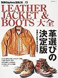 LEATHER JACKET&BOOTS大全 (NEKO MOOK)