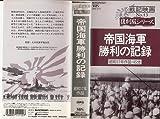 帝国海軍勝利の記録 [VHS]