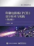 印制电路板(PCB)设计技术与实践(第3版) (电子工程技术丛书)