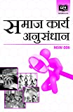 MSW6 Social Work Research (IGNOU Help book for MSW-006 in Hindi Medium)