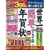 世界一簡単にできる年賀状 2019【CD-ROM付録】 (宝島MOOK)