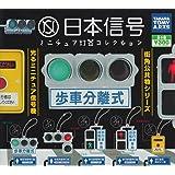 日本信号 ミニチュア灯器コレクション 全5種セット ガチャガチャ