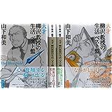 天才柳沢教授の生活 ベスト盤 コミック 1-4巻セット (講談社文庫)