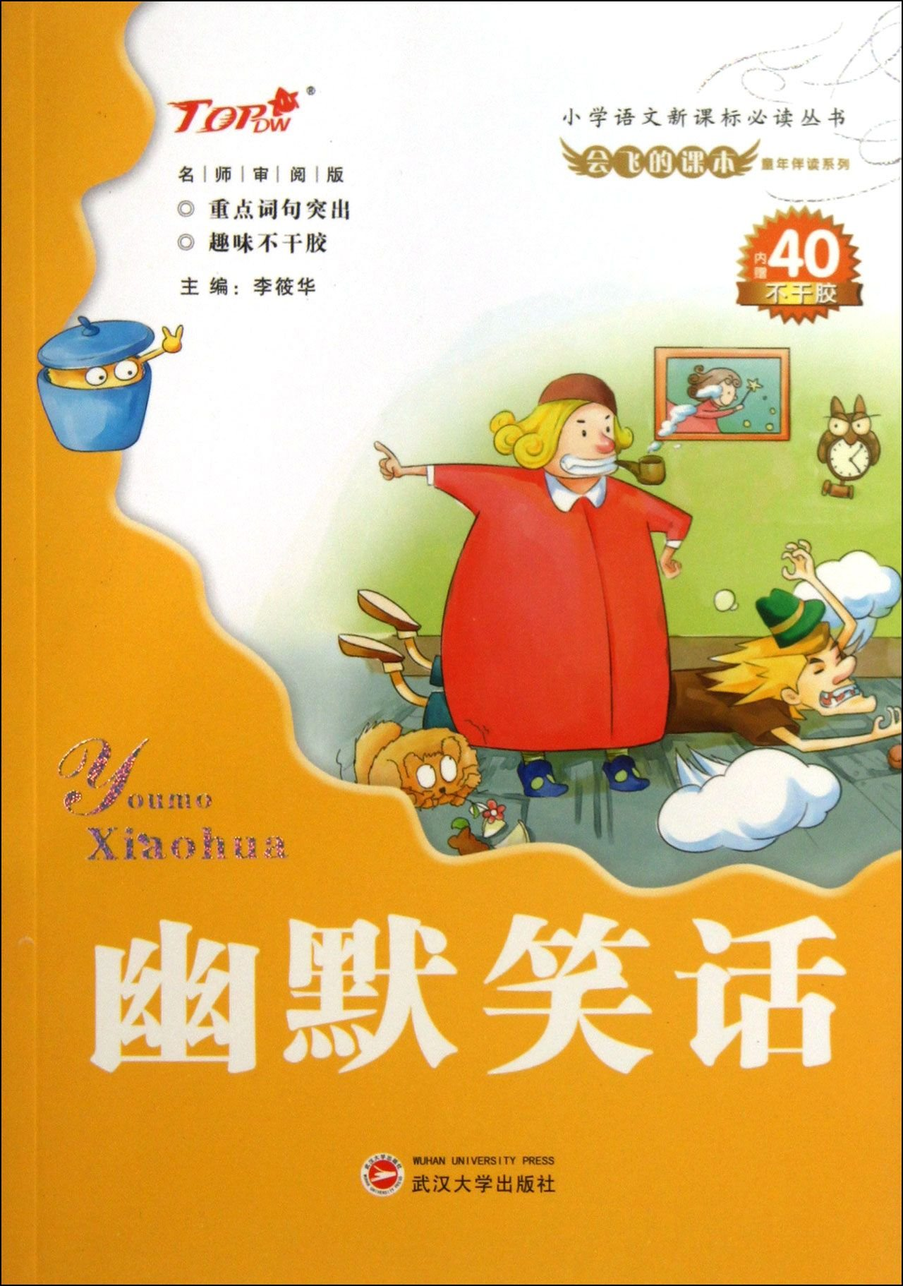 Flying with reading textbooks childhood series New Curriculum primary language reading books : Humor jokes ( within 40 gift stickers )(Chinese Edition) pdf epub