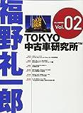 福野礼一郎TOKYO中古車研究所TM   Vol.2 (M.B.MOOK)