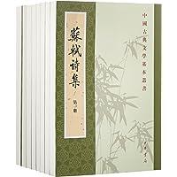 苏轼诗集(套装共8册)