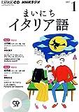 NHKCD ラジオ まいにちイタリア語 2017年1月号 [雑誌] (語学CD)