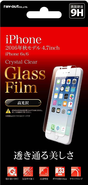 レイ・アウト iPhone 7 液晶保護ガラス 9H 光沢 0.33mm RT-P12F/CG RT-P12F/CG