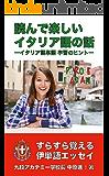読んで楽しいイタリア語の話 -イタリア語単語 学習のヒント-: すらすら覚える伊単語エッセイ (九段アカデミー出版部)
