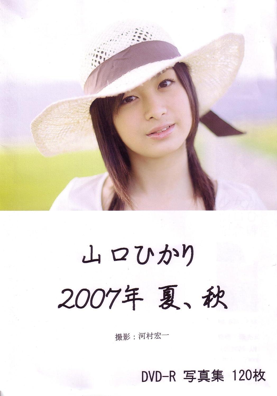 山口ひかり 11月20日生まれ