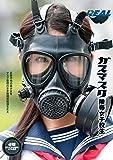 ガスマスク陵辱女子校生 / REAL(レアル) [DVD]