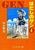 はだしのゲン(4) (中公文庫コミック版)