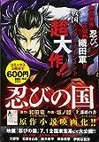 忍びの国〈上〉謀略の書 (ゲッサン少年サンデーコミックス)