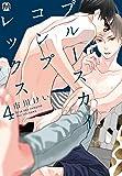 ブルースカイコンプレックス4 (マーブルコミックス)