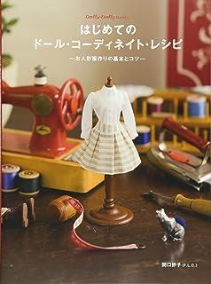 はじめてのドール・コーディネイト・レシピ ,お人形服作りの基本とコツ