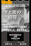 MOMENT OF TRUTH: ~千と宏の瞬間~