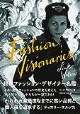 世界ファッション・デザイナー名鑑 FASHION VISIONARIES (SPACE SHOWER BOOks)