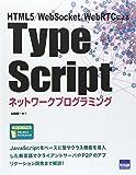 TypeScriptネットワークプログラミング―HTML5/WebSocket/WebRTCによる