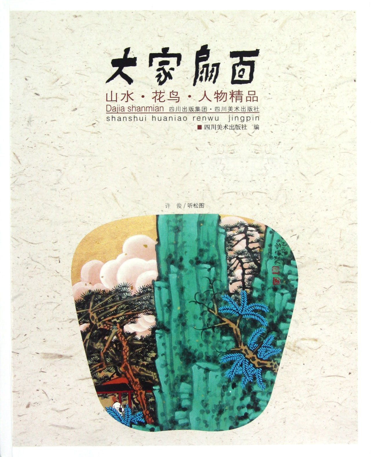 Read Online Sector Painted by Masters-Landscape, Birds and Flowers, and Figure (Chinese Edition) PDF