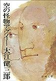 空の怪物アグイー(新潮文庫)