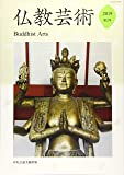 仏教芸術 第2号