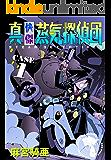 真・快傑蒸気探偵団 (1)