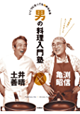 亀渕昭信×土井善晴 男の料理入門塾 いくつになっても始められる