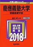 慶應義塾大学(看護医療学部) (2018年版大学入試シリーズ)