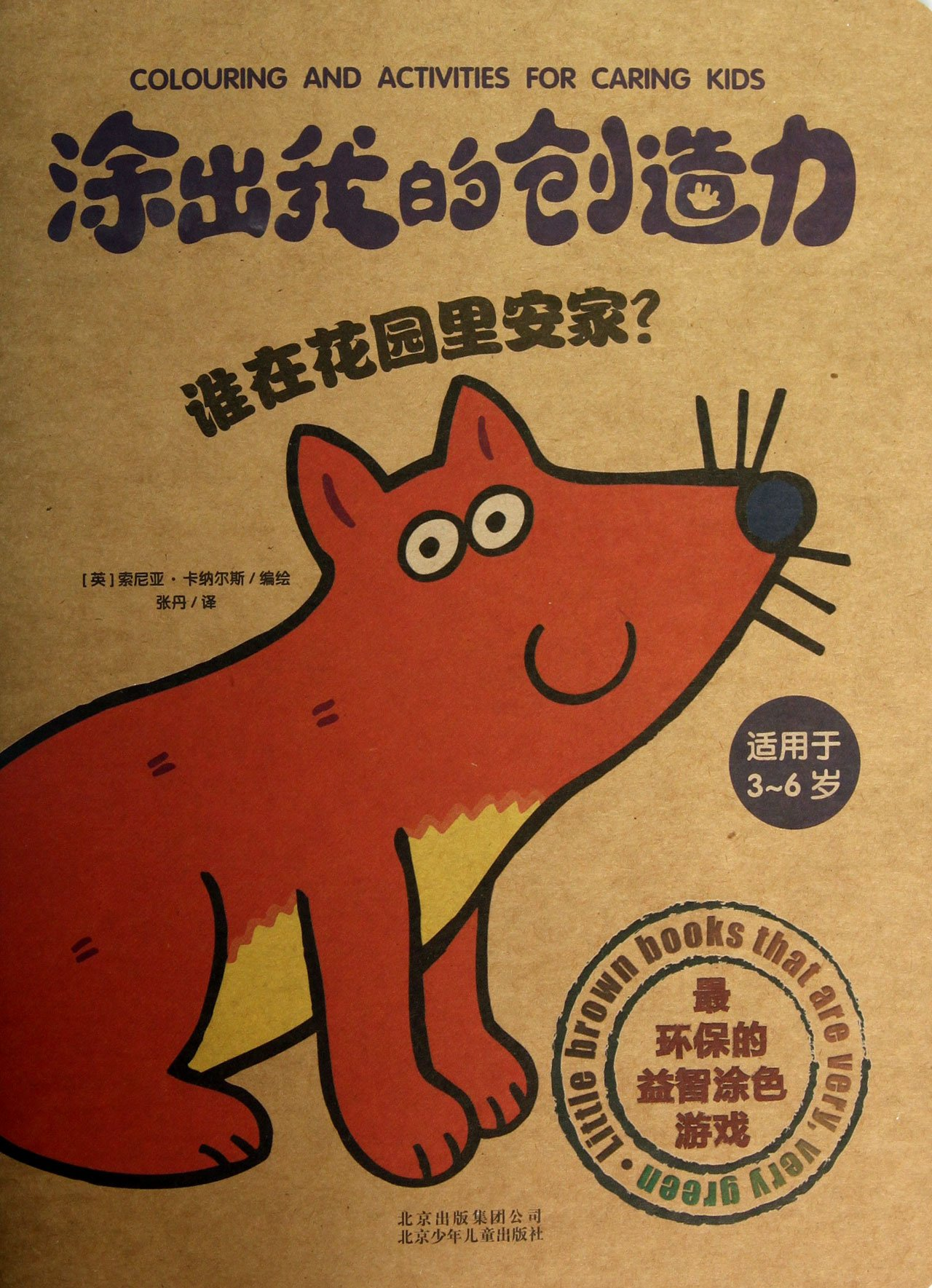 Download Colouring and Activities for Caring Kids(Who Sets Up A Home in the Garden-for Kids At the Age of 3 to 6 (Chinese Edition) pdf