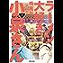 ラーメン大好き小泉さん(5) (バンブーコミックス)