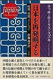 日本を再発明する: 時間、空間、ネーション