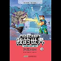 """我的世界·""""游戏骑士999""""系列·8决战HIM"""
