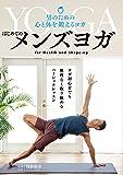 はじめてのメンズヨガ 〜男のための心と体を鍛えるヨガ〜 [DVD]