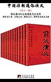 中国历朝通俗演义(全十一册)