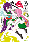 もんこ〜ろ(1) (リュエルコミックス)