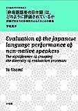 「非母語話者の日本語」は、どのように評価されているか--評価プロセスの多様性をとらえることの意義 (日本語教育学の新潮流7)