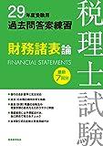 税理士試験過去問答案練習 財務諸表論〔29年度受験用〕