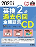 2020年度版 英検2級 過去6回全問題集CD (旺文社英検書)