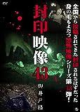 封印映像43 御井戸様 [DVD]