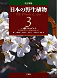 改訂新版 日本の野生植物 3:バラ科~センダン科
