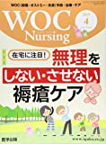 WOC Nursing Vol.3 No.4―WOC(創傷・オストミー・失禁)予防・治療・ケア 特集:在宅に注目!無理をしない・させない褥瘡ケア