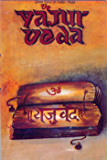Yajur Veda (Great Epics of India: Vedas Book 2)