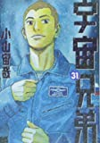 宇宙兄弟(31) (モーニング KC)