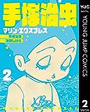 手塚治虫 マリン・エクスプレス 2 (ヤングジャンプコミックスDIGITAL)